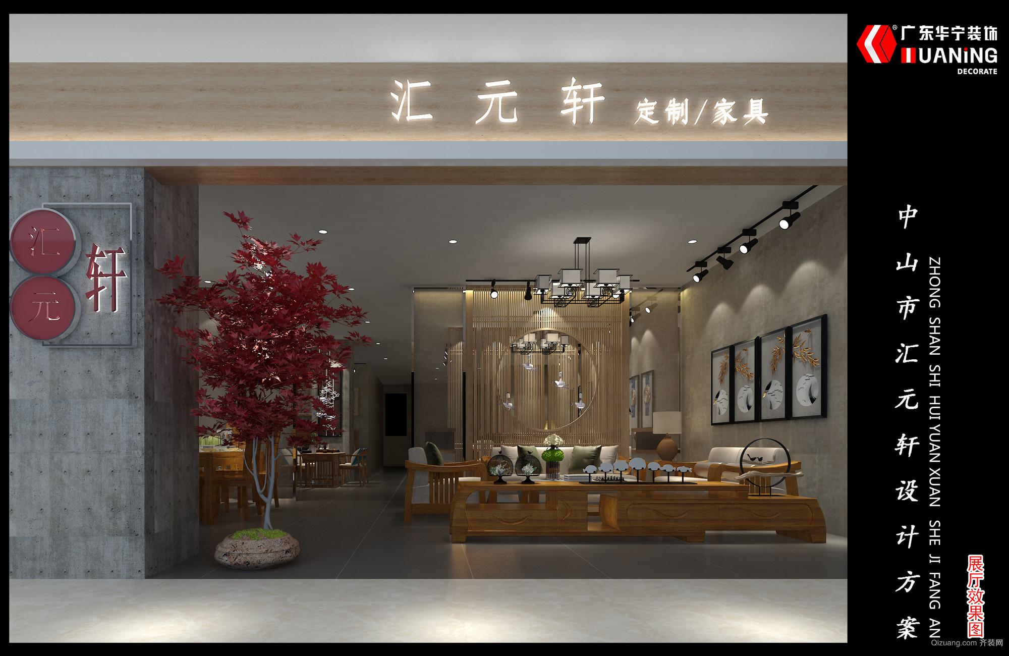 香江家私中式风格装修效果图实景图