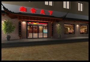 甬东湘菜馆