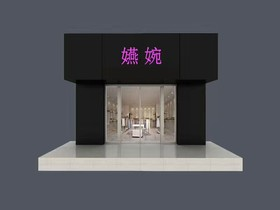 嬿婉服装店