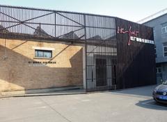 红厂创意产业园