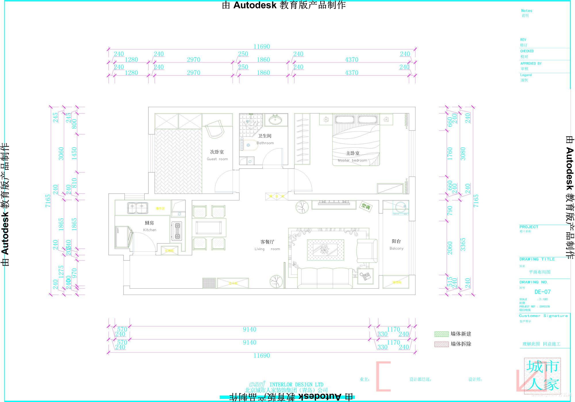 中信城中式风格装修效果图实景图