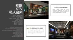 振鸿KTV