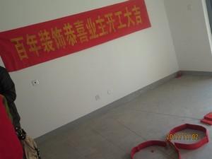 凤凰和润5-201