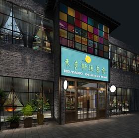 万科金域蓝湾禾唐餐厅
