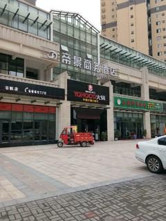 帝景豪庭酒店