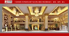 福禧大酒店