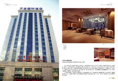 沈阳天宝国际酒店
