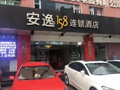 明月路安逸158酒店