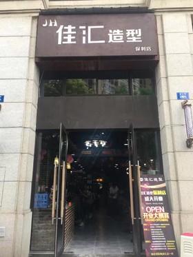 保利江语城