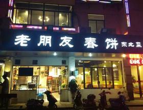 老朋友春饼店