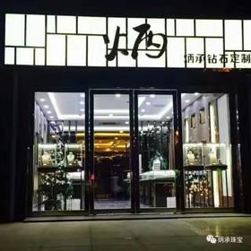 炳承珠宝店
