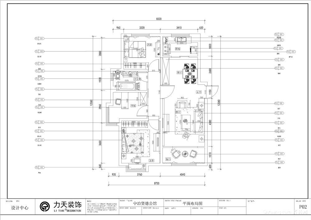 中冶德贤公馆混搭风格装修效果图实景图