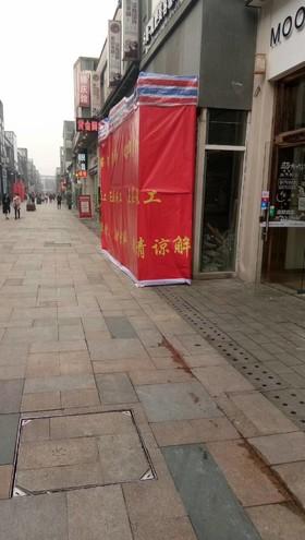 万达广场金街