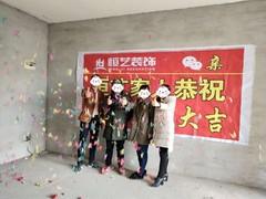 三清·国际华城