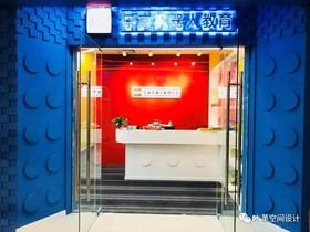滁州江海新城乐高教育