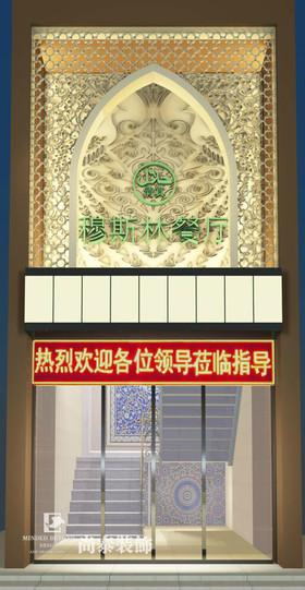 深圳市文锦南路2013号穆斯林宾馆2楼