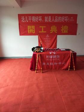 香湖丹堤 开工典礼