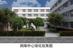 劳动保障中心绿化