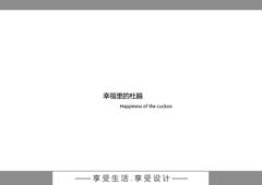 幸福里8-1-3101