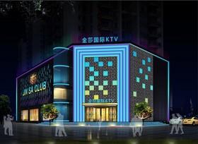 金莎国际酒店