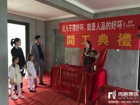 [宁波尚层装饰]公元世家 2018年6月2号开工典礼