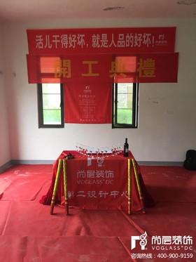 [宁波尚层装饰]龙湖艳澜海岸  2018年5月29号开工典礼