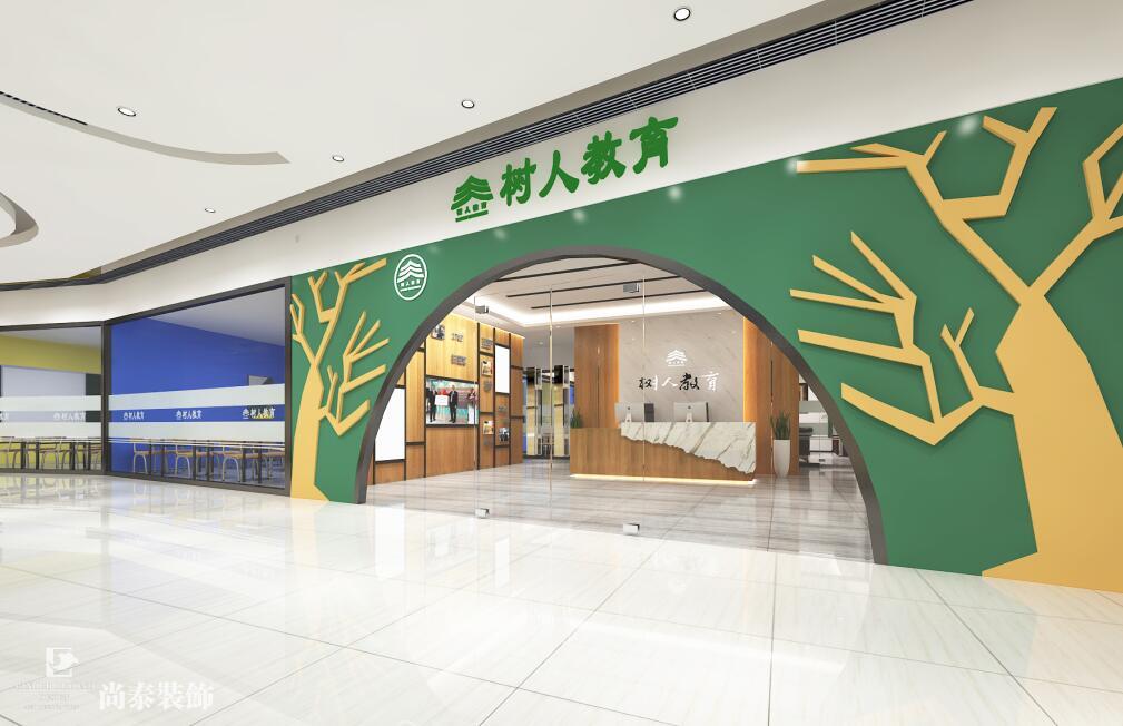 树人教育机构设计