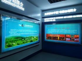 开发区企业展厅