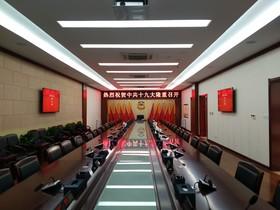 石嘴山市政协会议室