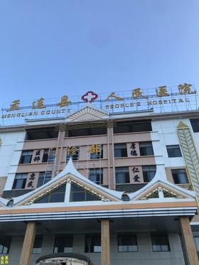 孟连人民医院