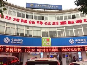 宁洱中国移动营业厅