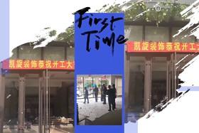 川西坝子火锅店