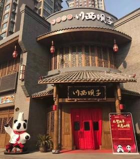 川西坝子火锅店实景照片