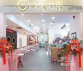 群星城奶茶店