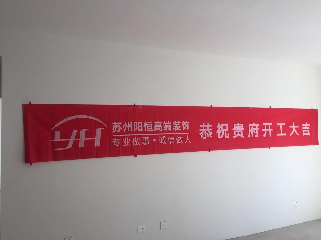 东渚新苑中式风格装修效果图实景图