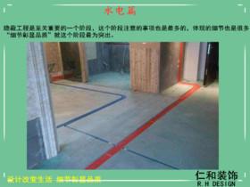 水电 隐蔽工程