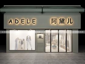 阿黛尔服装店