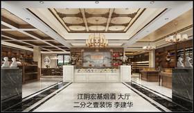 宏基烟酒店