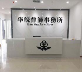 拓基广场律师事务所