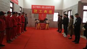 [宁波尚层装饰]九龙湖 2019年3月31日开工典礼