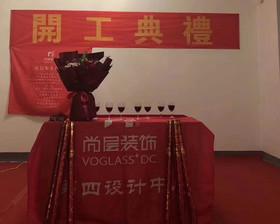 [宁波尚层装饰]龙湖滟澜海岸 2019年4月17日开工典礼装修设计案例