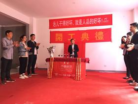 [宁波尚层装饰]龙湖天宸原著 2019年4月19日开工典礼