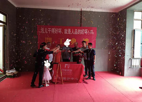 [宁波尚层装饰]中海雍城世家 2019年7月11日开工典礼装修设计案例