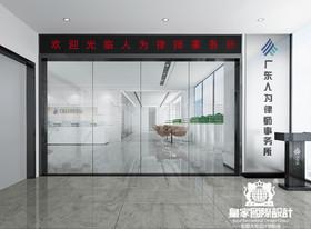 广东人为律师事务所装修设计案例