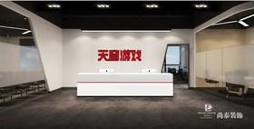 深圳市天穹网络科技有限公司装修设计案例