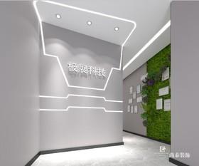 极展科技实验办公室装修设计案例