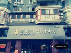 沅陵(ling)銘(ming)記夜食