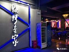 慈利銘(ming)記夜食