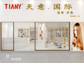 深圳市领航城天意国际美容美发店装修设计案例
