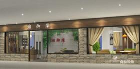 湘御缘时尚音乐餐厅装修设计案例